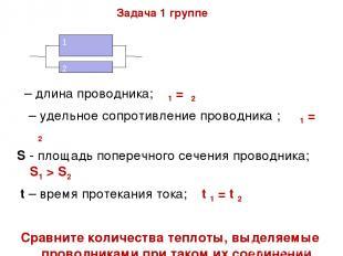 Задача 1 группе ι – длина проводника; ι1 = ι2 ρ – удельное сопротивление проводн