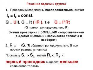 Решение задачи 2 группы Проводники соединены последовательно, значит l1 = l2 = c