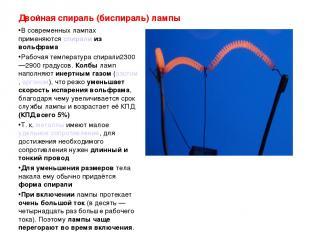 Двойная спираль (биспираль) лампы В современных лампах применяются спирали из во