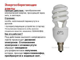 Энергосберегающие лампы Принцип действия : преобразовании электрической энергии,