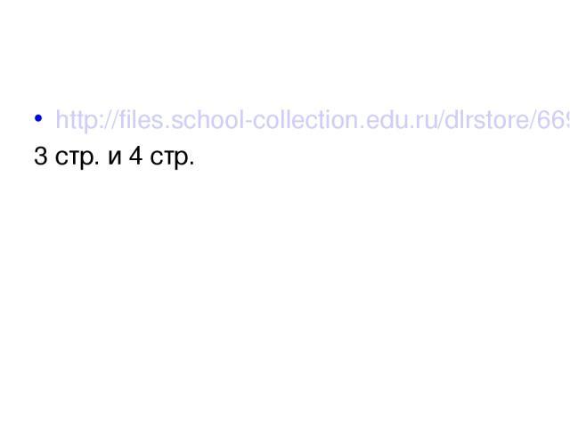http://files.school-collection.edu.ru/dlrstore/669ba076-e921-11dc-95ff-0800200c9a66/3_20.swf 3 стр. и 4 стр.
