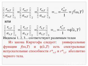 или Индексы 1, 2, 3... соответствуют различным телам Из закона Кирхгофа следует: