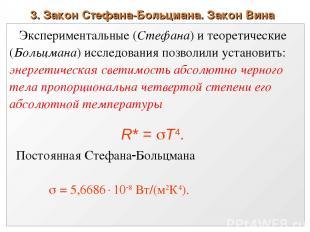 3. Закон Стефана-Больцмана. Закон Вина R* = T4. Экспериментальные (Стефана) и те