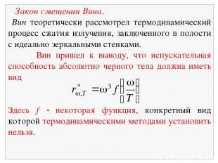 Закон смещения Вина. Вин теоретически рассмотрел термодинамический процесс сжати