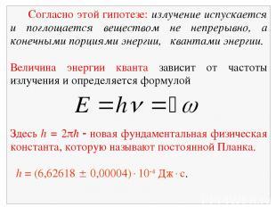 Согласно этой гипотезе: излучение испускается и поглощается веществом не непреры