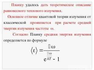 Планку удалось дать теоретическое описание равновесного теплового излучения. Осн