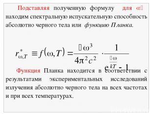 Подставляя полученную формулу для находим спектральную испускательную способност