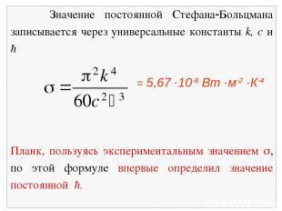 Значение постоянной Стефана Больцмана записывается через универсальные константы