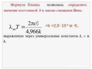 Формула Планка позволила определить значение постоянной b в законе смещения Вина