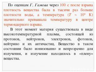 По оценкам Г. Гамова через 100 с после взрыва плотность вещества была в тысячи р