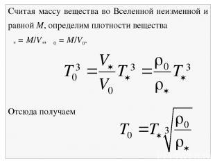 Считая массу вещества во Вселенной неизменной и равной M, определим плотности ве
