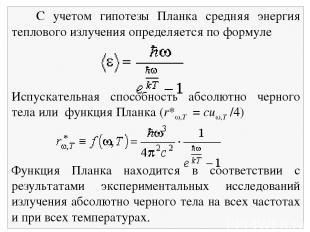 С учетом гипотезы Планка средняя энергия теплового излучения определяется по фор