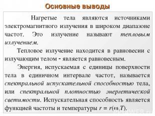 Основные выводы Нагретые тела являются источниками электромагнитного излучения в