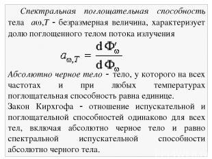 Спектральная поглощательная способность тела a ,T безразмерная величина, характе