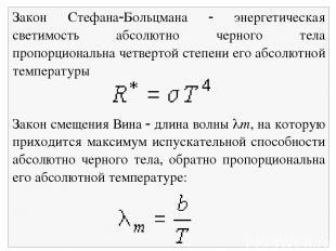 Закон Стефана Больцмана энергетическая светимость абсолютно черного тела пропорц