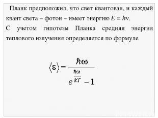 Планк предположил, что свет квантован, и каждый квант света – фотон – имеет энер