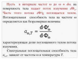 Пусть в интервале частот до + d . на поверхность тела падает поток излучения d .