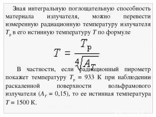 Зная интегральную поглощательную способность материала излучателя, можно перевес