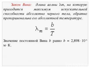 Закон Вина: длина волны m, на которую приходится максимум испускательной способн