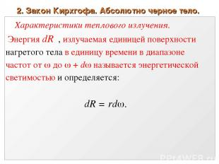 2. Закон Кирхгофа. Абсолютно черное тело. Характеристики теплового излучения. Эн