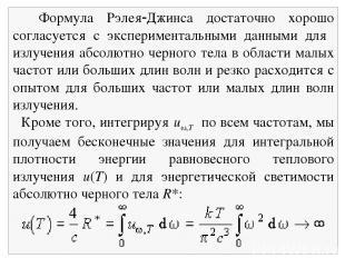 Формула Рэлея Джинса достаточно хорошо согласуется с экспериментальными данными