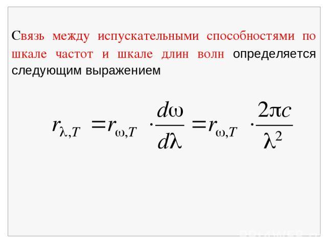 Связь между испускательными способностями по шкале частот и шкале длин волн определяется следующим выражением