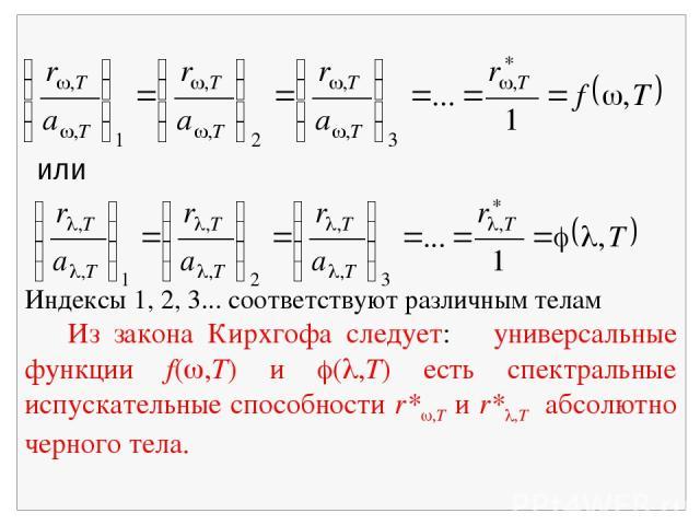 или Индексы 1, 2, 3... соответствуют различным телам Из закона Кирхгофа следует: универсальные функции f( ,T) и ( ,Т) есть спектральные испускательные способности r* ,T и r* ,T абсолютно черного тела.