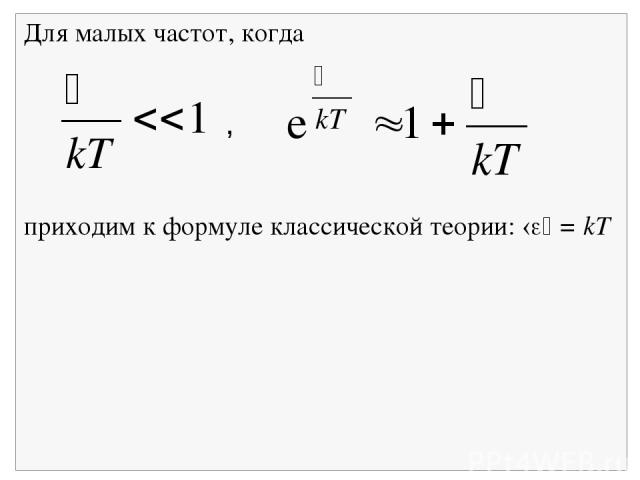 , Для малых частот, когда приходим к формуле классической теории: = kT