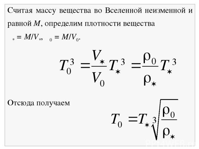 Считая массу вещества во Вселенной неизменной и равной M, определим плотности вещества ρ* = M/V*, ρ0 = M/V0. Отсюда получаем