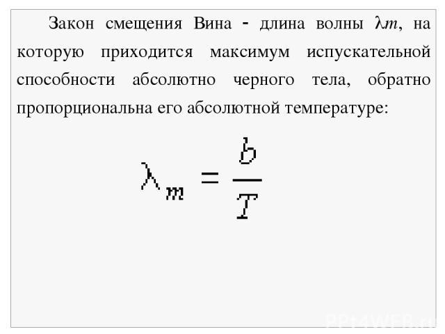 Закон смещения Вина длина волны m, на которую приходится максимум испускательной способности абсолютно черного тела, обратно пропорциональна его абсолютной температуре: