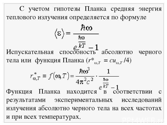 С учетом гипотезы Планка средняя энергия теплового излучения определяется по формуле Испускательная способность абсолютно черного тела или функция Планка (r* ,T = сu ,T /4) Функция Планка находится в соответствии с результатами экспериментальных исс…