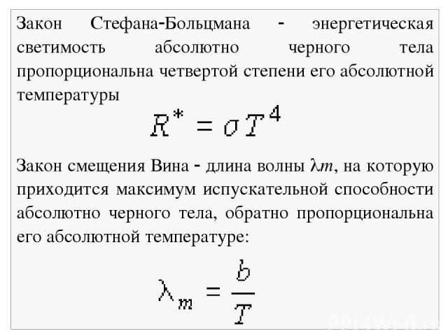 Закон Стефана Больцмана энергетическая светимость абсолютно черного тела пропорциональна четвертой степени его абсолютной температуры Закон смещения Вина длина волны m, на которую приходится максимум испускательной способности абсолютно черного тела…