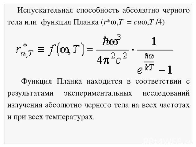 Испускательная способность абсолютно черного тела или функция Планка (r* ,T = сu ,T /4) Функция Планка находится в соответствии с результатами экспериментальных исследований излучения абсолютно черного тела на всех частотах и при всех температурах.