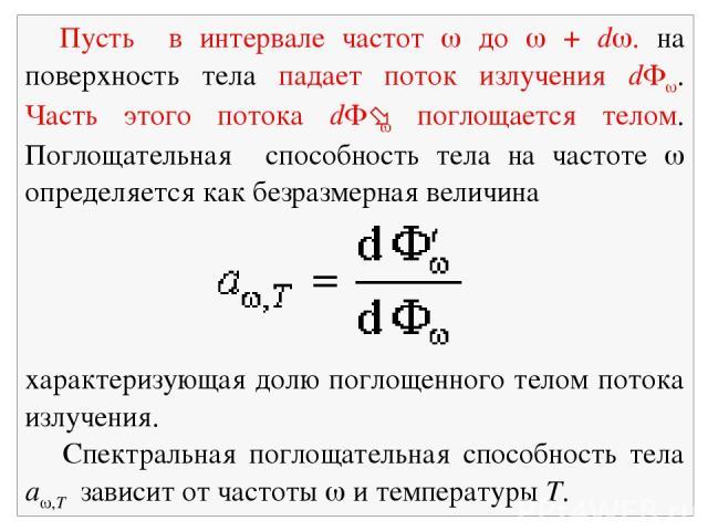 Пусть в интервале частот до + d . на поверхность тела падает поток излучения d . Часть этого потока d поглощается телом. Поглощательная способность тела на частоте определяется как безразмерная величина характеризующая долю поглощенного телом потока…