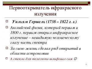 Первооткрыватель ифракрасного излучения Уильям Гершель (1738 – 1822 г. г.) Англи