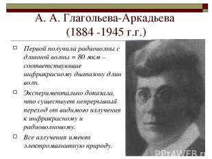 * А. А. Глагольева-Аркадьева (1884 -1945 г.г.) Первой получила радиоволны с длин