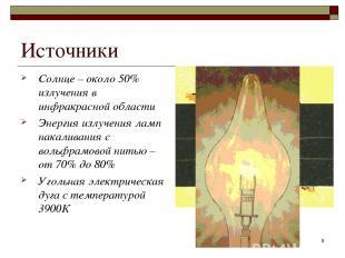* Источники Солнце – около 50% излучения в инфракрасной области Энергия излучени
