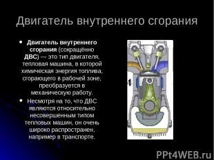 Двигатель внутреннего сгорания Двигатель внутреннего сгорания (сокращённо ДВС)—