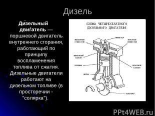 Дизель Ди зельный двиѓатель— поршневой двигатель внутреннего сгорания, работающ