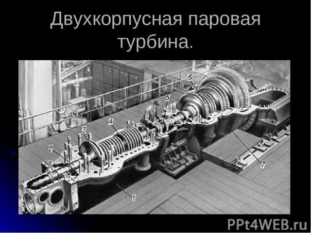 Двухкорпусная паровая турбина.
