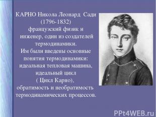 КАРНО Никола Леонард Сади (1796-1832) французский физик и инженер, один из созда