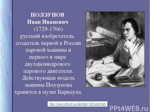 ПОЛЗУНОВ Иван Иванович (1729-1766) русский изобретатель, создатель первой в Росс