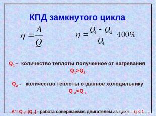 КПД замкнутого цикла Q1 – количество теплоты полученное от нагревания Q1>Q2 Q2 -
