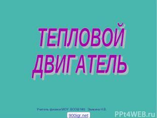 Учитель физики МОУ ВСОШ №2 Заикина Н.В. 900igr.net