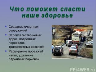 Создание очистных сооружений Строительство новых дорог, подземных переходов, тра