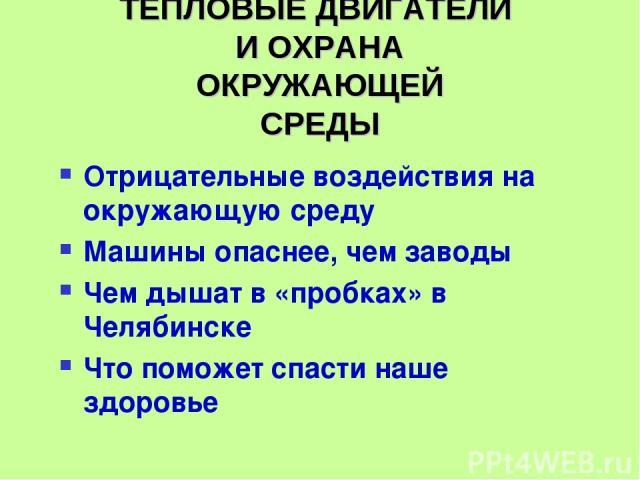 Отрицательные воздействия на окружающую среду Машины опаснее, чем заводы Чем дышат в «пробках» в Челябинске Что поможет спасти наше здоровье