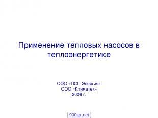 Применение тепловых насосов в теплоэнергетике ООО «ПСП Энергия» ООО «Климатек» 2