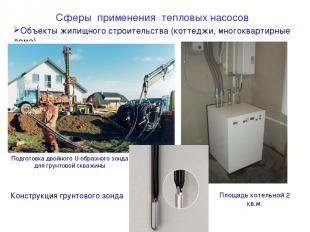 Сферы применения тепловых насосов Объекты жилищного строительства (коттеджи, мно