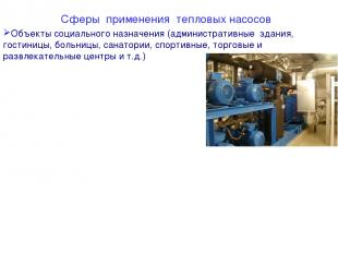 Сферы применения тепловых насосов Объекты социального назначения (административн