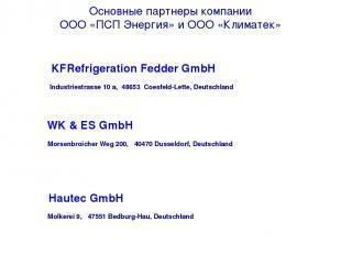 Основные партнеры компании ООО «ПСП Энергия» и ООО «Климатек»  KFRefrigera